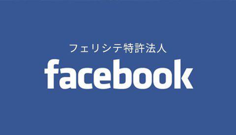 フェリシテ特許業務法人facebook